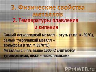 3. Физические свойства металлов 3. Температуры плавления и кипения Самый легкопл