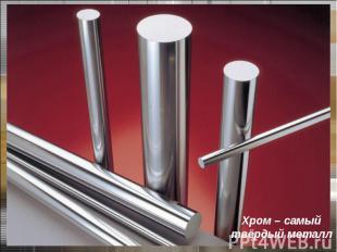 Хром – самый твёрдый металл