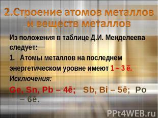 2.Строение атомов металлов и веществ металловИз положения в таблице Д.И. Менделе