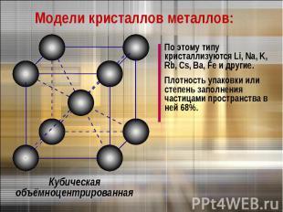 Модели кристаллов металлов:По этому типу кристаллизуются Li, Na, K, Rb, Cs, Ba,