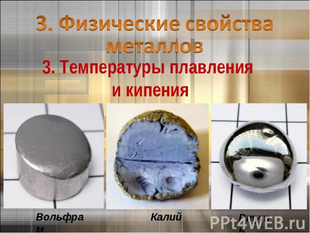 3. Физические свойства металлов 3. Температуры плавления и кипения