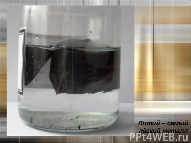 Литий – самый лёгкий металл