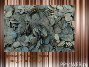 Древние бронзовые монеты III века до н. э. Франция