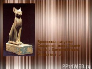 Бронзовая статуэтка. Священная кошка богини Бастет. Древний Египет. VIII век до