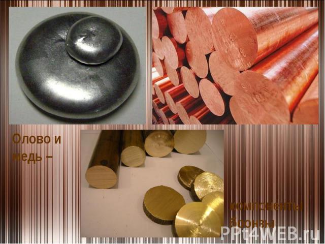 Олово и медь – компоненты бронзы