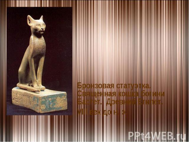 Бронзовая статуэтка. Священная кошка богини Бастет. Древний Египет. VIII век до н. э.
