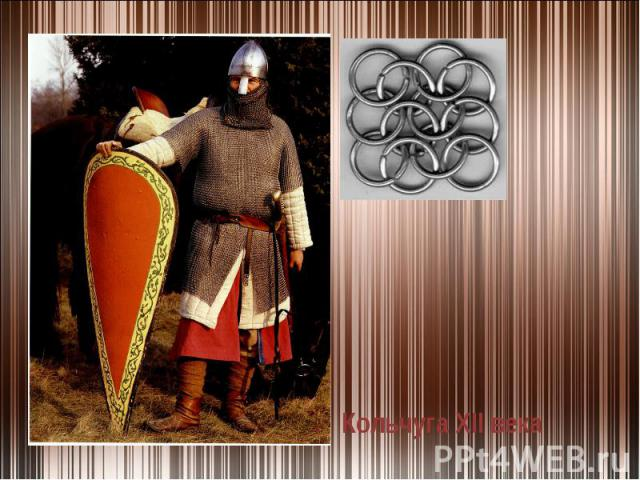 Кольчуга XII века