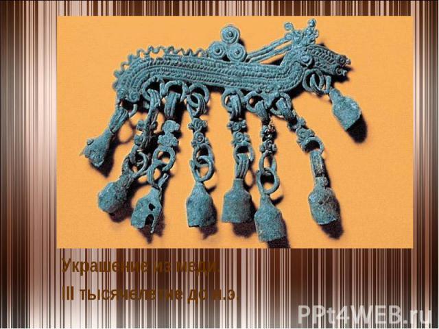 Украшение из меди. III тысячелетие до н.э.