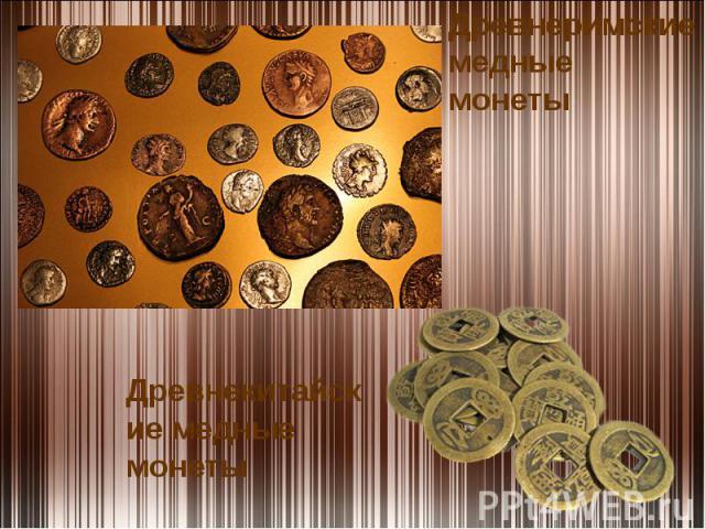 Древнеримские медные монетыДревнекитайские медные монеты