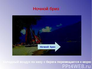 Ночной бризХолодный воздух по низу с берега перемещается к морю