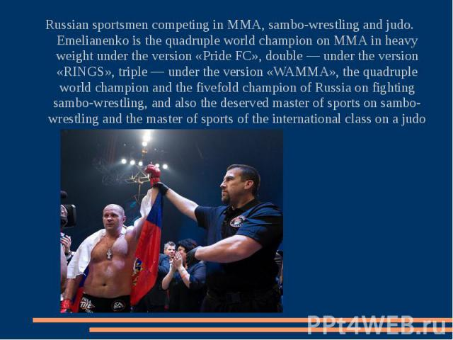 Russian sportsmen competing in MMA, sambo-wrestling and judo. Emelianenko is the quadruple world champion on ММА in heavy weight under the version «Pride FC», double — under the version «RINGS», triple — under the version «WAMMA», the quadruple worl…