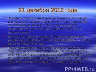 21 декабря 2012 годаИсходной точкой зрения для рассуждений по поводу «конца свет