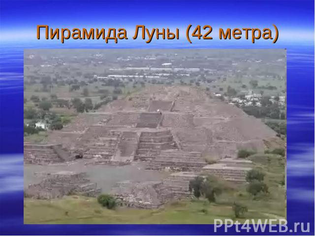 Пирамида Луны (42 метра)