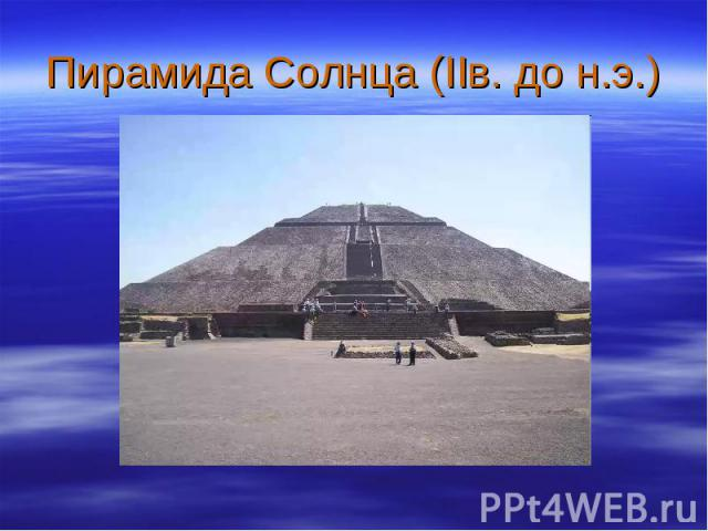 Пирамида Солнца (IIв. до н.э.)