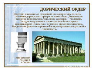 ДОРИЧЕСКИЙ ОРДЕРПолучил название от создавших его дорических племен. Колонна дор