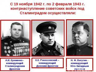 С 19 ноября 1942 г. по 2 февраля 1943 г. контрнаступление советских войск под Ст