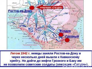 Летом 1942 г. немцы заняли Ростов-на-Дону и через несколько дней вышли к Кавказс