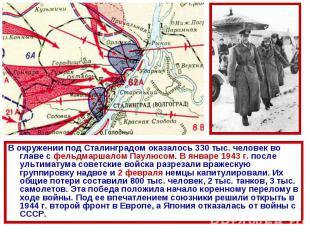 В окружении под Сталинградом оказалось 330 тыс. человек во главе с фельдмаршалом