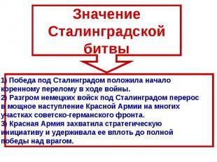 ЗначениеСталинградскойбитвыПобеда под Сталинградом положила начало коренному пер