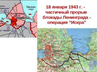 """18 января 1943 г. - частичный прорыв блокады Ленинграда - операция """"Искра"""""""