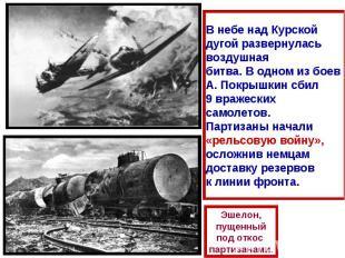 В небе над Курской дугой развернулась воздушная битва. В одном из боев А. Покрыш