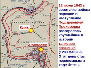 12 июля 1943 г. советские войска перешли в наступление. Под деревней Прохоровка