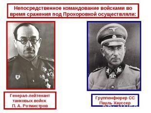 Непосредственное командование войсками во время сражения под Прохоровкой осущест