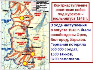 Контрнаступлениесоветских войскпод Курском –июль-август 1943 г.В ходе наступлени