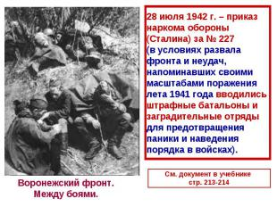 28 июля 1942 г. – приказ наркома обороны (Сталина) за № 227 (в условиях развала