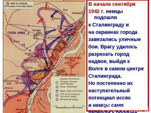 В начале сентября 1942 г. немцы подошли к Сталинграду и на окраинах города завяз