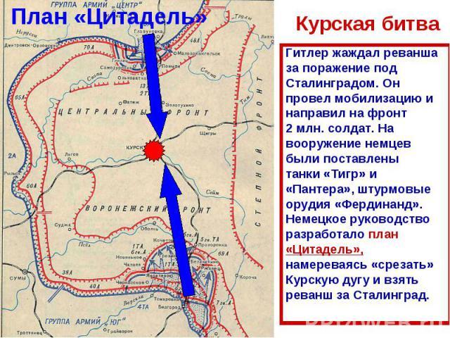 Курская битваГитлер жаждал реванша за поражение под Сталинградом. Он провел мобилизацию и направил на фронт 2 млн. солдат. На вооружение немцев были поставлены танки «Тигр» и «Пантера», штурмовые орудия «Фердинанд». Немецкое руководство разработало …