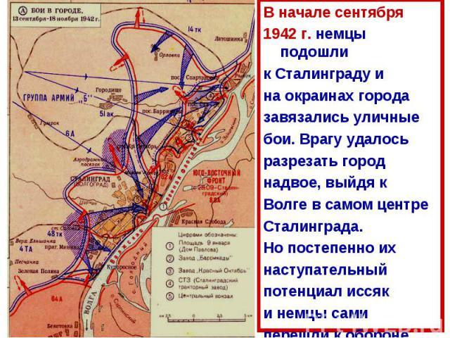 В начале сентября 1942 г. немцы подошли к Сталинграду и на окраинах города завязались уличные бои. Врагу удалось разрезать город надвое, выйдя к Волге в самом центре Сталинграда. Но постепенно их наступательный потенциал иссяк и немцы сами перешли к…