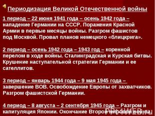 Периодизация Великой Отечественной войны1 период – 22 июня 1941 года – осень 194