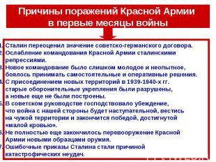 Причины поражений Красной Армии в первые месяцы войны1. Сталин переоценил значен