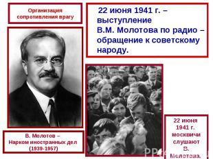 Организация сопротивления врагу 22 июня 1941 г. – выступление В.М. Молотова по р