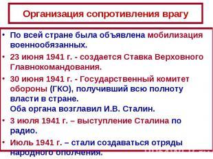 Организация сопротивления врагуПо всей стране была объявлена мобилизация военноо