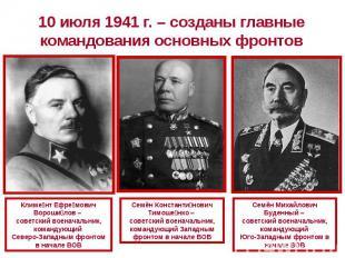 10 июля 1941 г. – созданы главные командования основных фронтовКлимент Ефремович