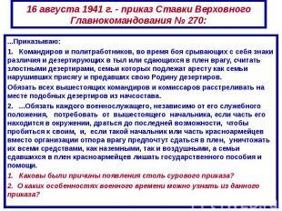 16 августа 1941 г. - приказ Ставки Верховного Главнокомандования № 270:...Приказ