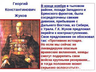 Георгий Константинович ЖуковВ конце ноября в тыловом районе, позади Западного и