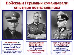 Войсками Германии командовали опытные военачальникиФедор фон Бок — немецкий вое