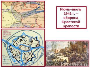 Июнь–июль 1941 г. – оборона Брестской крепости