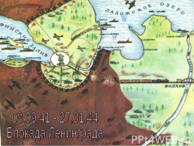 08.09.41 - 27.01.44Блокада Ленинграда