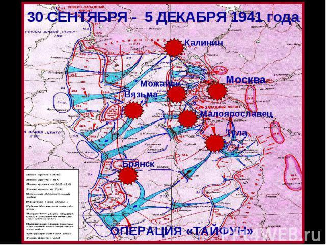 30 СЕНТЯБРЯ - 5 ДЕКАБРЯ 1941 года