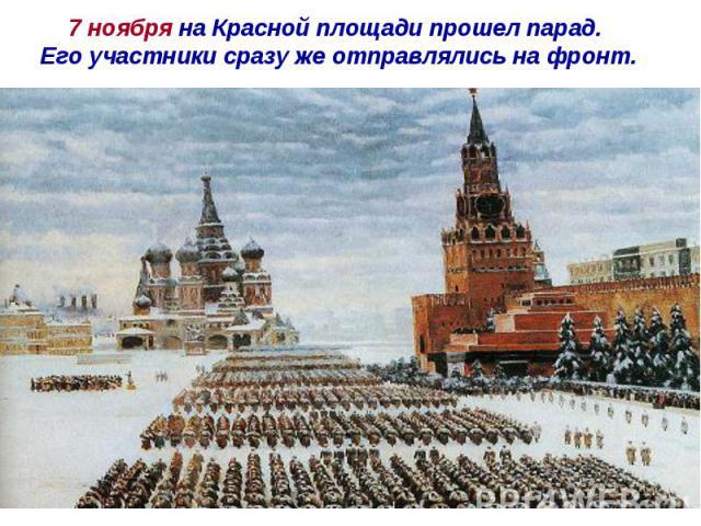 7 ноября на Красной площади прошел парад. Его участники сразу же отправлялись на фронт.