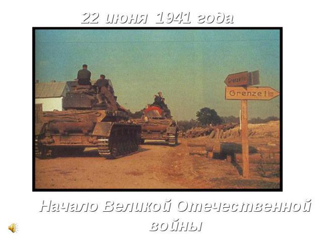 22 июня 1941 годаНачало Великой Отечественной войны