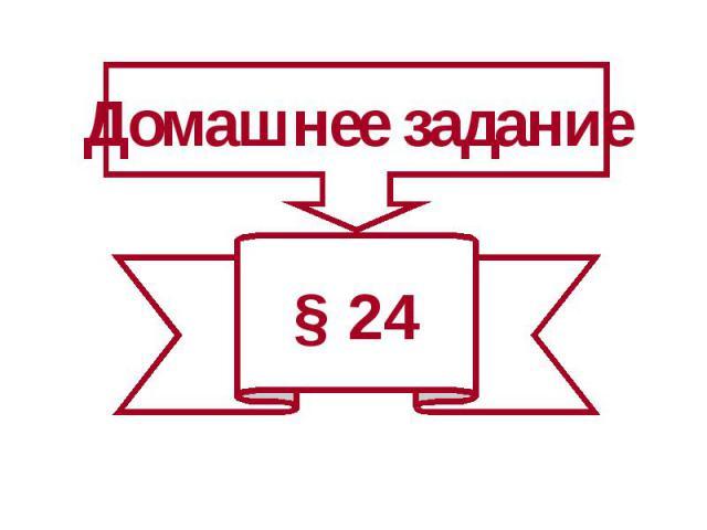 Домашнее задание§ 24