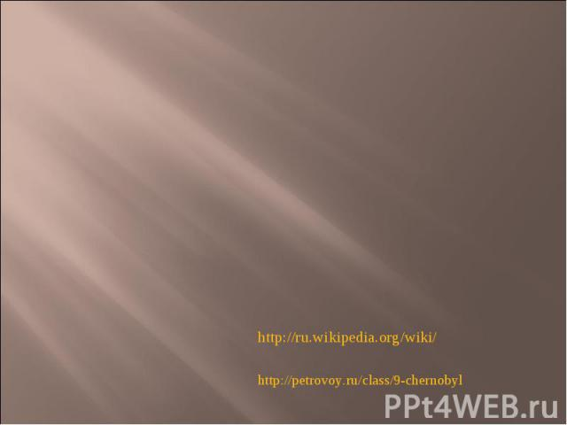 http://ru.wikipedia.org/wiki/http://petrovoy.ru/class/9-chernobyl