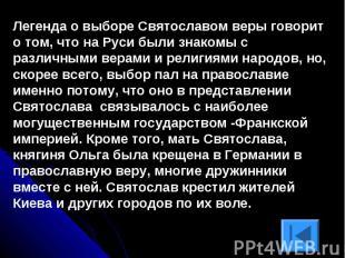 Легенда о выборе Святославом веры говорит о том, что на Руси были знакомы с разл