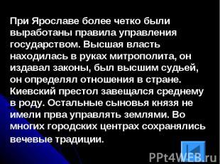 При Ярославе более четко были выработаны правила управления государством. Высшая