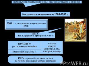Борис Федорович ГодуновВыдвинулся в период опричнины, брат жены Федора Ивановича